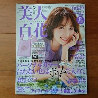 角川書店 - 美人百花  09月号 雑誌のみ