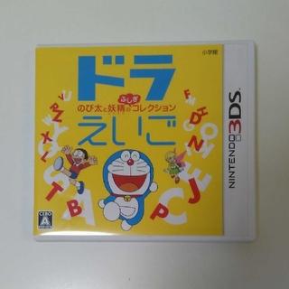 ニンテンドー3DS - ドラえいご のび太と妖精のふしぎコレクション 3DS