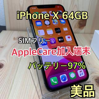 アップル(Apple)の【B】【美品】【ケア加入】iPhone X 64 GB SIMフリー Gray (スマートフォン本体)