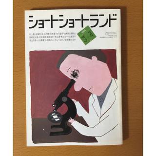 コウダンシャ(講談社)のショートショートランド1985年3+4月号 通巻22号(専門誌)
