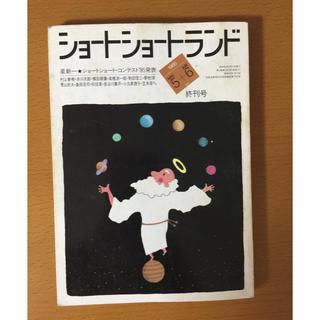 コウダンシャ(講談社)のショートショートランド1985年5+6月号 通巻22号 最終号(専門誌)