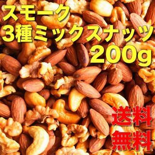 【送料無料】3種ナッツのスモーク200グラムです。(菓子/デザート)