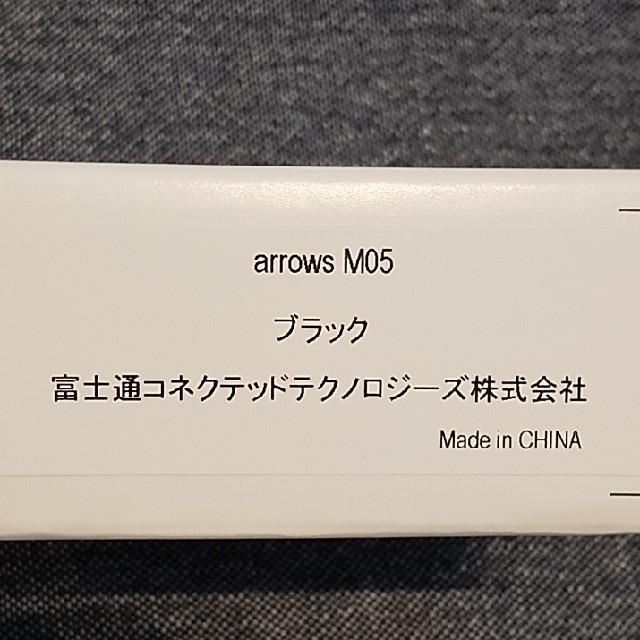 富士通(フジツウ)の新品 arrows M05 ブラック SIMフリー スマホ本体 スマホ/家電/カメラのスマートフォン/携帯電話(スマートフォン本体)の商品写真