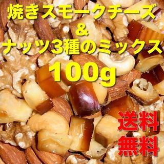【送料無料】焼き燻製チーズ(30g)とカリフォルニア産3種素焼きナッツ燻製(70(その他)