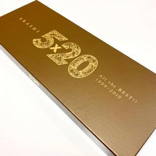 アラシ(嵐)の5×20 All the BEST!! 1999-2019 《限定盤》(ミュージック)
