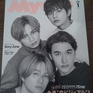 Myojo 2020年1月号(アイドルグッズ)