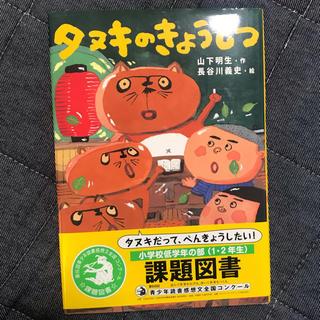 タヌキのきょうしつ(絵本/児童書)