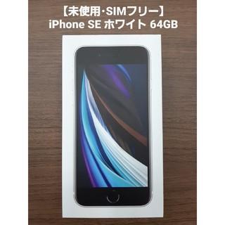 アイフォーン(iPhone)のiPhone SE 64GB(第2世代)ホワイト(スマートフォン本体)