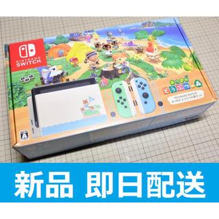Nintendo Switch - Nintendo Switch あつまれどうぶつの森セット 本体同梱版 あつ森