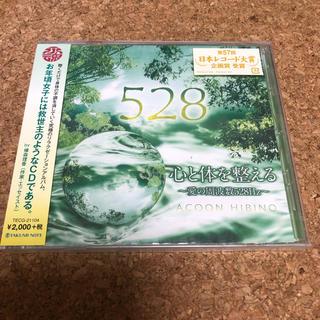 【新品】心と体を整える CDアルバム リラクゼーションミュージック(ヒーリング/ニューエイジ)