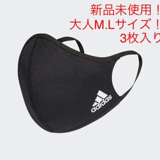 アディダス(adidas)のadidas facecover アディダス マスク  (その他)