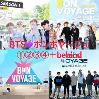 防弾少年団(BTS) - BTS💜ボンボヤージュ season①②③④+behind全巻