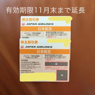 ジャル(ニホンコウクウ)(JAL(日本航空))のJAL日本航空株主優待券2枚(航空券)