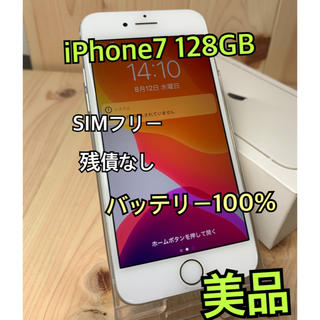 アップル(Apple)の【B】【美品】iPhone 7 Silver 128 GB SIMフリー 本体(スマートフォン本体)
