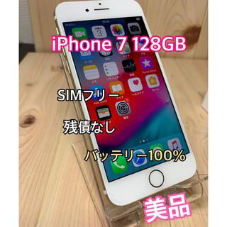 アップル(Apple)の【B】【美品】iPhone 7 Gold 128 GB SIMフリー 本体(スマートフォン本体)