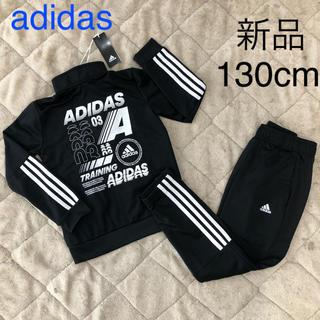adidas - 新品 アディダス ジャージ セットアップ 130cm キッズ 定価8239円