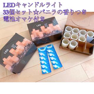 LEDキャンドルライト 33個セット☆バニラの香りつき(アロマ/キャンドル)