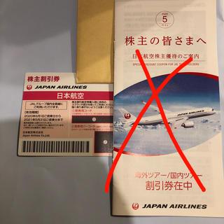 ジャル(ニホンコウクウ)(JAL(日本航空))のJAL 株主優待  株主割引券 1枚(航空券)