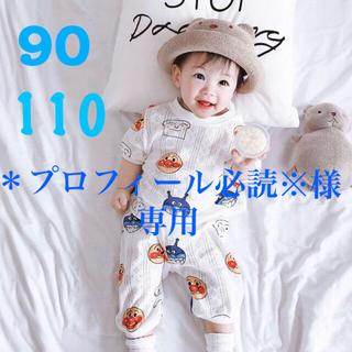 プロフィール必読様専用 新品半袖 アンパンマンパジャマ 90.110サイズ2点(パジャマ)