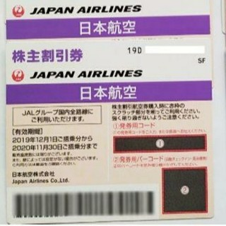 ジャル(ニホンコウクウ)(JAL(日本航空))のバグ様専用 JAL 株主優待券(航空券)