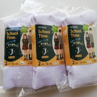 Atsugi - 新品 アツギ 18 ソックス 19 靴下 20 スクールソックス 白 入学準備
