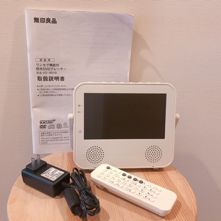 ムジルシリョウヒン(MUJI (無印良品))の無印 ワンセグ機能付防水DVDプレーヤー 美品 イケア ニトリ ポータブルテレビ(ポータブルプレーヤー)