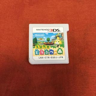 ニンテンドー3DS - とびだせどうぶつの森 とびもり とび森 どうもり どう森 3ds ソフト