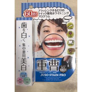 【新品未開封】簡単ホワイトニング 薬用重曹ステインプロ