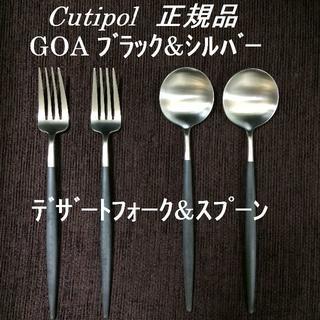 正規品 クチポール ゴア ブラック&シルバー デザートS&F 各2 計4(カトラリー/箸)