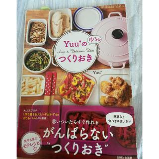 シュフトセイカツシャ(主婦と生活社)のYuuのゆる☆つくりおき Love & Delicious Dish(料理/グルメ)