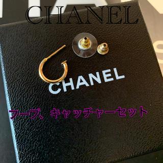 シャネル(CHANEL)のCHANEL シャネル ピアス フープ ゴールド 輪っか ぶら下がりピアス(ピアス(片耳用))