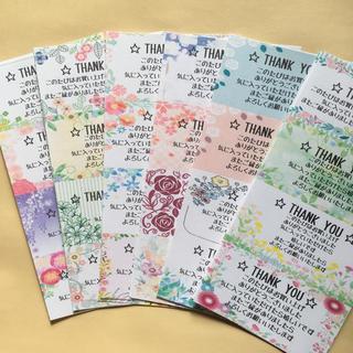 【花柄フレーム】サンキューシール 72枚(しおり/ステッカー)