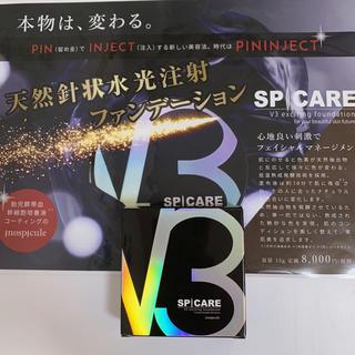 V3ファンデーション本体  正規品/未使用