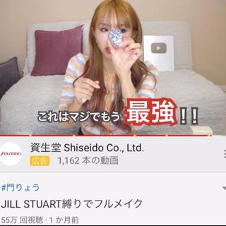JILLSTUART - ジルスチュアート クリスタルブルーム ジェリービジュー 02