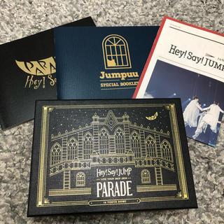 ヘイセイジャンプ(Hey! Say! JUMP)のheysayjump parade dvd  初回(ミュージック)