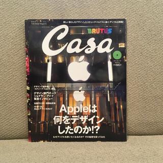 マガジンハウス(マガジンハウス)のCasa BRUTUS NO.144 2012年3月号 月刊カーサ ブルータス(アート/エンタメ/ホビー)