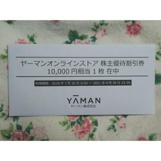 ヤーマンオンラインストア株主優待割引券、10000円相当