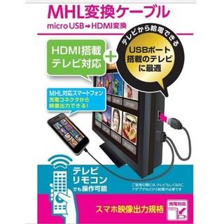 ELECOM - ELECOM MHL変換ケーブル USBmicroB-HDMI typeA RC