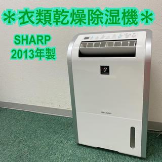 送料込み*シャープ 衣類乾燥除湿機 2013年製*