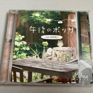 ジブリ(ジブリ)のCD 2枚 午後のボッサ ジブリ、JAZZY FOR LOVERS(ヒーリング/ニューエイジ)