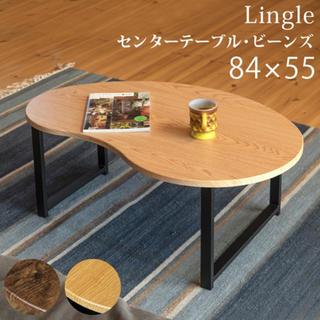 Lingle センターテーブル ビーンズ(ローテーブル)