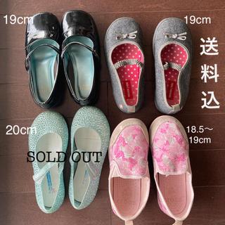mikihouse - 子供 女児 靴・サンダルなど 4足セット