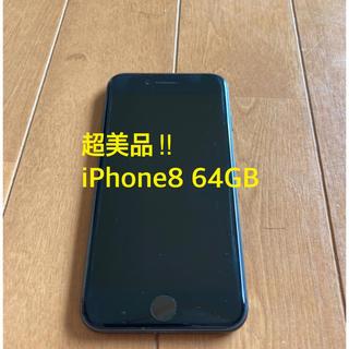 アイフォーン(iPhone)のiPhone8 64GB スペースグレー SIMフリー(スマートフォン本体)