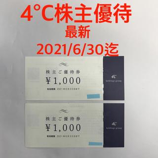 ヨンドシー(4℃)の4°C 株主優待券 2000円分 (ショッピング)