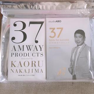 アムウェイ(Amway)の中島薫 37の成功へのヒント DVD(ビジネス/経済)
