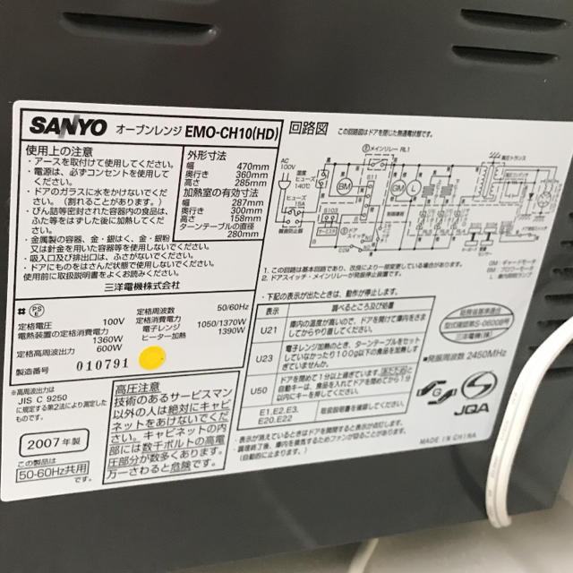 SANYO(サンヨー)の【お値下中】電子レンジ オーブンレンジ W スマホ/家電/カメラの調理家電(電子レンジ)の商品写真