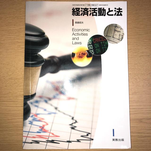 ☆経済活動と法 エンタメ/ホビーの本(ビジネス/経済)の商品写真