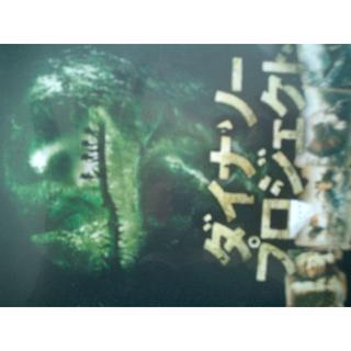 恐竜の目線の世界・臨場感・DVDとブルーディ2枚組・販売品。(外国映画)