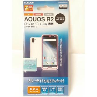 アクオス(AQUOS)のSHARP AQUOS R2 シャープ アクオス 液晶保護フィルム ブルーライト(保護フィルム)