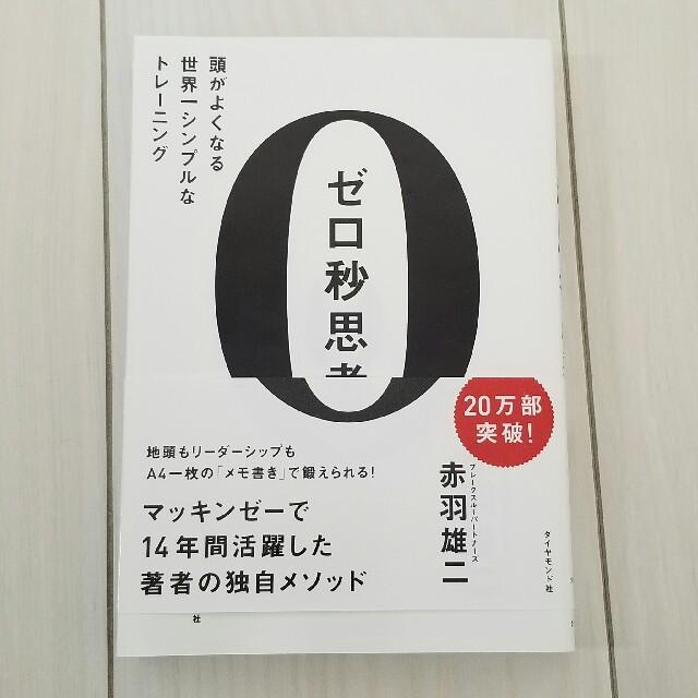 ゼロ秒思考 : 頭がよくなる世界一シンプルなトレーニング エンタメ/ホビーの本(ビジネス/経済)の商品写真